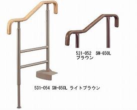 【送料無料】上がりかまち用手すりSM-650L ブラウン【02P06Aug16】