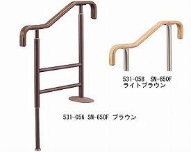【送料無料】上がりかまち用手すりSM-650F ブラウン