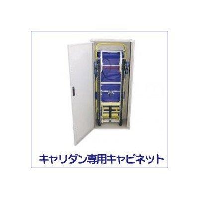 【送料無料】キャリダン 専用キャビネット
