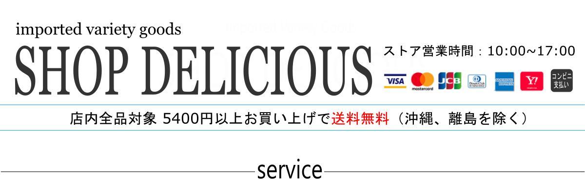 SHOP DELICIOUS 楽天市場店:キッチン用品を多数取り扱っております。