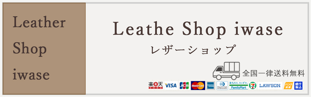 Leather shop iwase:おもにレザーを使った商品を取り扱っております。
