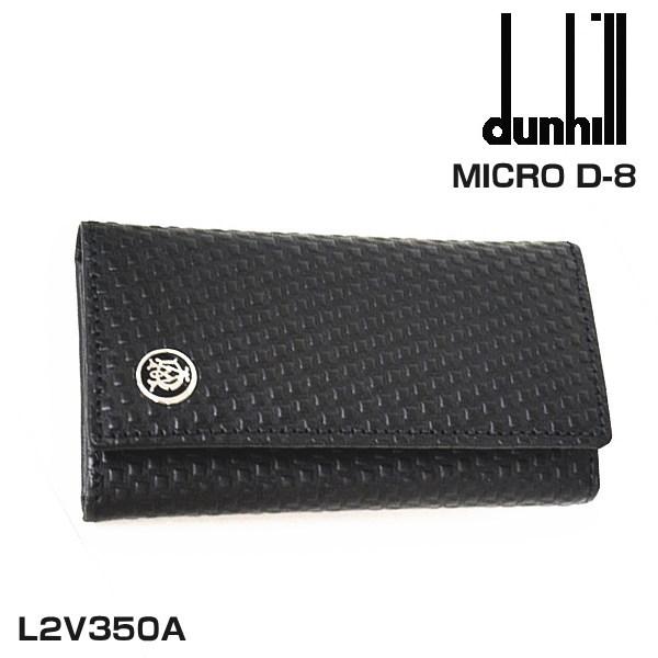 ダンヒル DUNHLL D-EIGHT マイクロ 7連キーケース ブラック L2V350A ギフト プレゼント 贈答品 記念品 就職祝い 昇進祝い