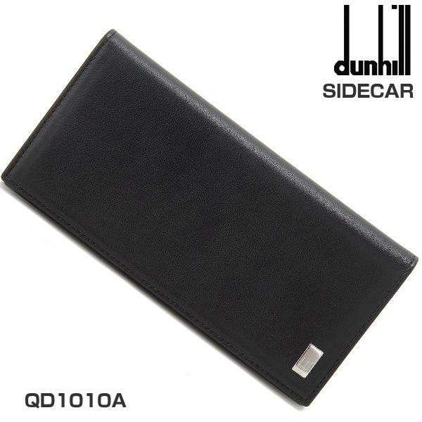 ダンヒル DUNHLL 小銭入れ付き長札財布 サイドカー SIDECAR ブラック QD1010A ギフト プレゼント 贈答品 記念品 就職祝い 昇進祝い