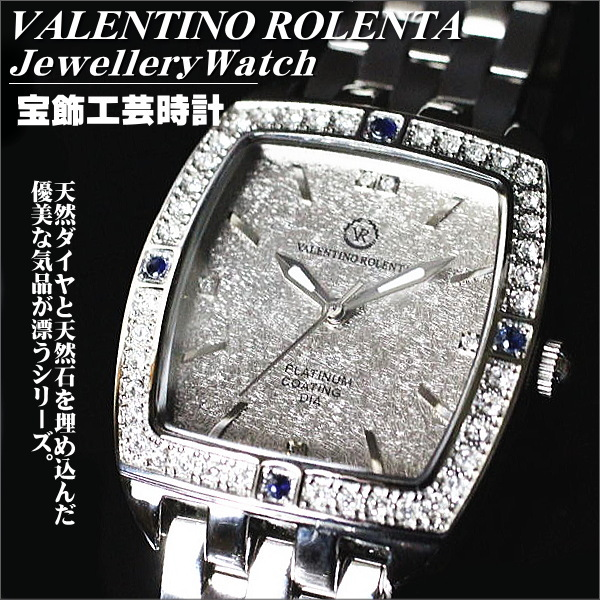 Valentino ロレンタ VALENTINO ROLENTA men watch nature sapphire VR2001-MS