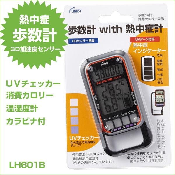 推荐产品多功能计步器 3D 传感器与中暑紫外检测器 LH601B DM 飞行 \200 (前) 语言