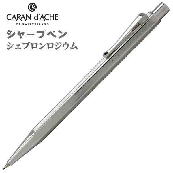 カランダッシュ シャープペン 0.7mm芯 CARAN d'ACHE エクリドール シェブロンロジウム XN0004-286 ギフト プレゼント 贈答品 記念品