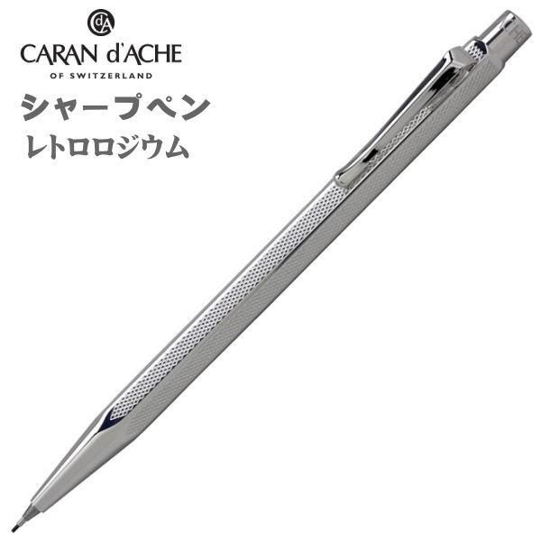 カランダッシュ シャープペン 0.7mm芯 CARAN d'ACHE エクリドール レトロロジウム XN0004-486 ギフト プレゼント 贈答品 記念品