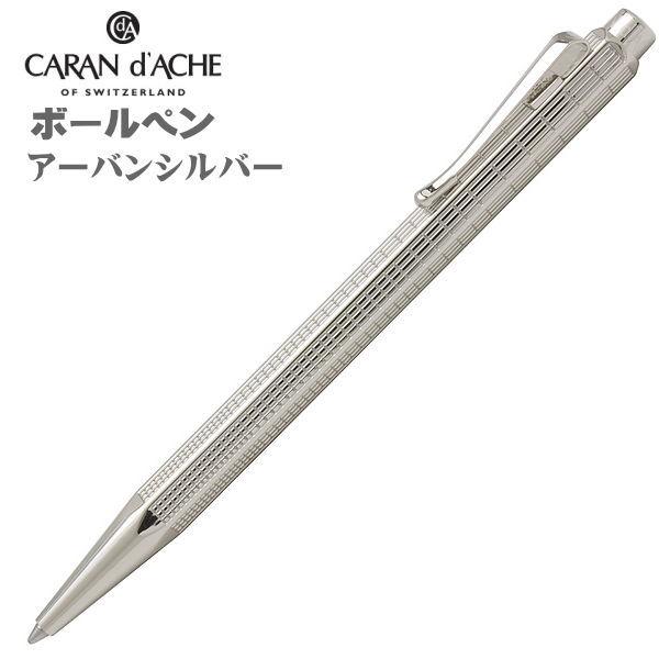カランダッシュ ボールペン CARAN d'ACHE エクリドール アーバンシルバー 0890-366 ギフト プレゼント 贈答品 記念品