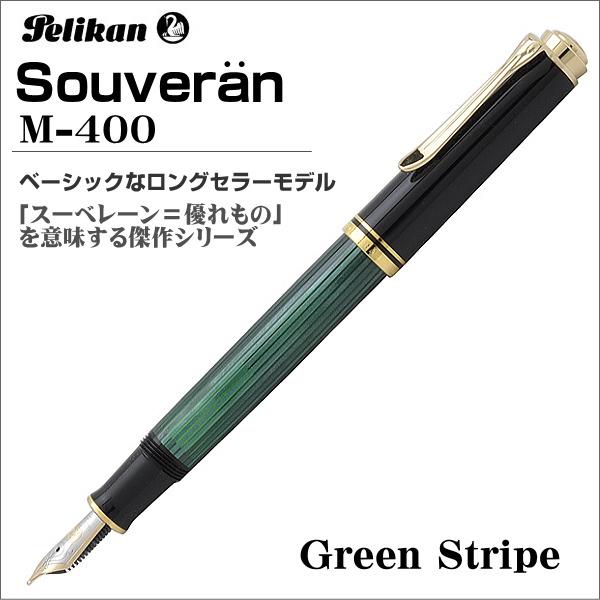 ペリカン 万年筆 Pelikan スーベレーン M400 グリーン縞 ペン先:F(細字)ギフト 贈答品 記念品