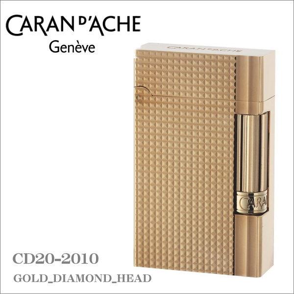 カランダッシュ CARAN d'ACHE フリントガスライター ゴールドダイアモンドヘッド CD20-2010 正規代理店品 ギフト プレゼント贈答品 誕生日
