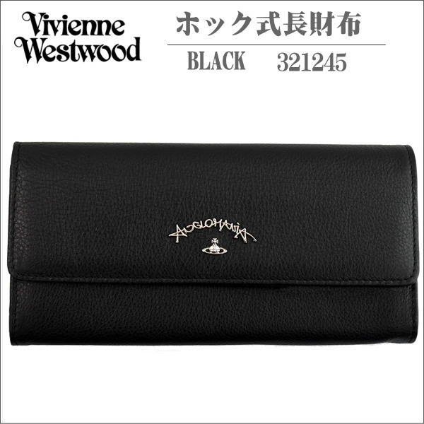 ヴィヴィアン・ウエストウッド 長財布 ブラック ホック式 321245 No5 ギフト プレゼント 贈答品