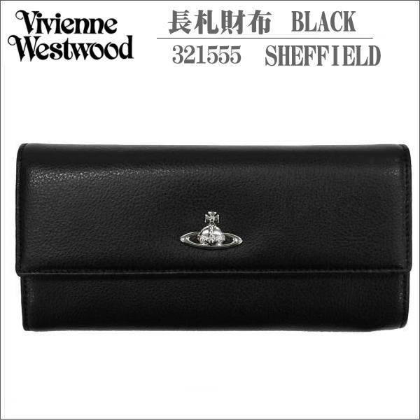 ヴィヴィアンウエストウッド 長財布 ホック式 ブラック シルバーオーヴ SHEFFIELD No9 ギフト プレゼント 贈答品