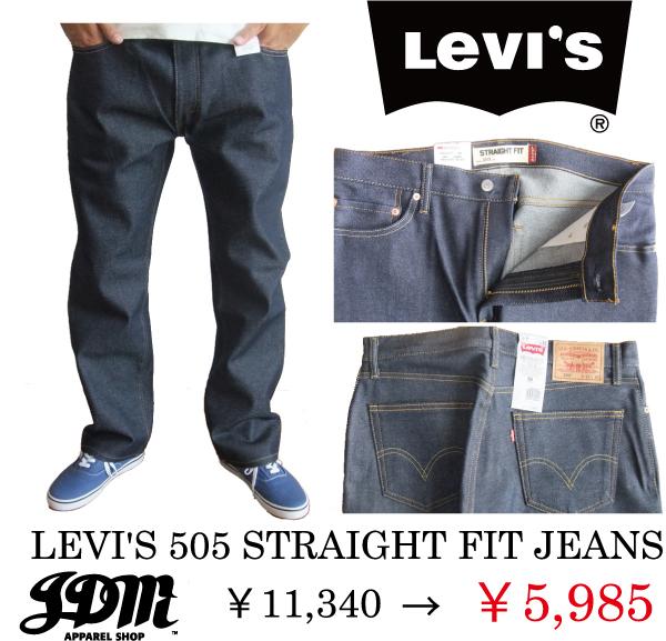 LEVI's Levi's 505 USA line Rigid rigid levis STRAIGHT FIT JEANS Levi's 505 straight fit denim REGULAR FIT regular fit