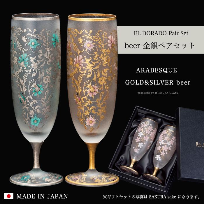 【 送料無料 】 EL DORADO ARABESQUE SILVER BEER Pair set エル・ドラード アラベスク ビアグラス ギフト 贈り物 高級 送料無料 ガラス 石塚硝子 アデリア 誕生日プレゼント