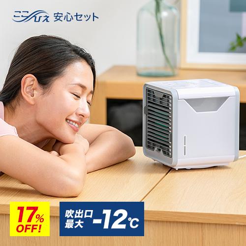 あなたの周りを冷やす省エネクーラー ここひえR3 安心セット ショップジャパン公式 卓上扇風機 パーソナルクーラー 冷風扇 正規品 冷風機 卓上クーラー 祝日 ストアー