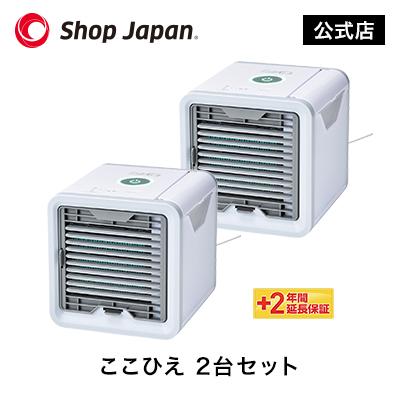 【正規品】ここひえ 2台セット パーソナルクーラー 卓上扇風機 冷風扇 冷風機 扇風機 エアコン 卓上クーラー 省エネ 小型 コンパクト ミニ 冷風 冷気 送風機 風量3段階 防カビフィルター搭載 ポータブルクーラー ショップジャパン