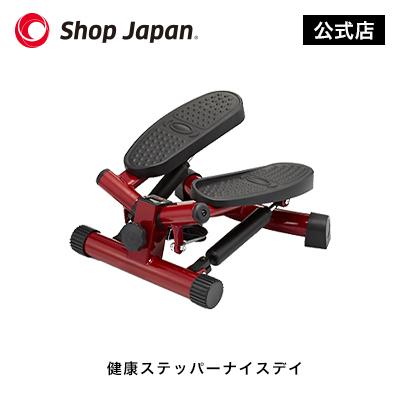 ショップジャパン健康ステッパーナイスディ