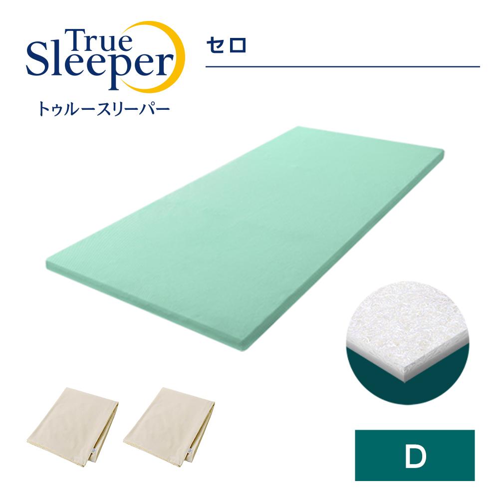 トゥルースリーパー セロ ダブル+カバー2枚セットTrue Sleeper マットレス 高反発マットレス 日本製 寝具 高反発 ベッド ショップジャパン 公式 SHOPJAPAN 送料無料