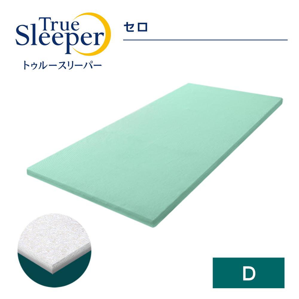 トゥルースリーパー セロ ダブルTrue Sleeper マットレス 高反発マットレス 日本製 寝具 高反発 ベッド ショップジャパン 公式 SHOPJAPAN 送料無料
