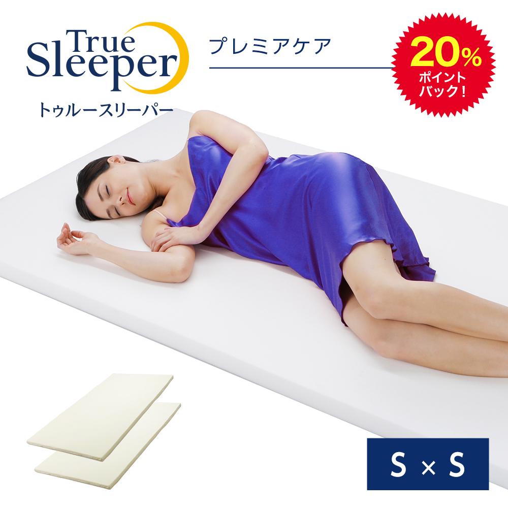 20%ポイントバック!5月8日9:59まで トゥルースリーパー プレミアケア 半額以下5点セット(シングル×シングル)True Sleeper マットレス 低反発マットレス 日本製 寝具 低反発 ベッド ショップジャパン 公式 SHOPJAPAN 送料無料