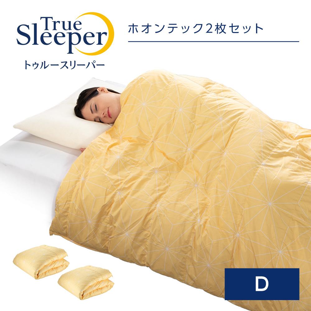【正規品】トゥルースリーパー ホオンテック 2枚セット ダブルロング イエロー ホワイトショップジャパン 掛け布団 寝具
