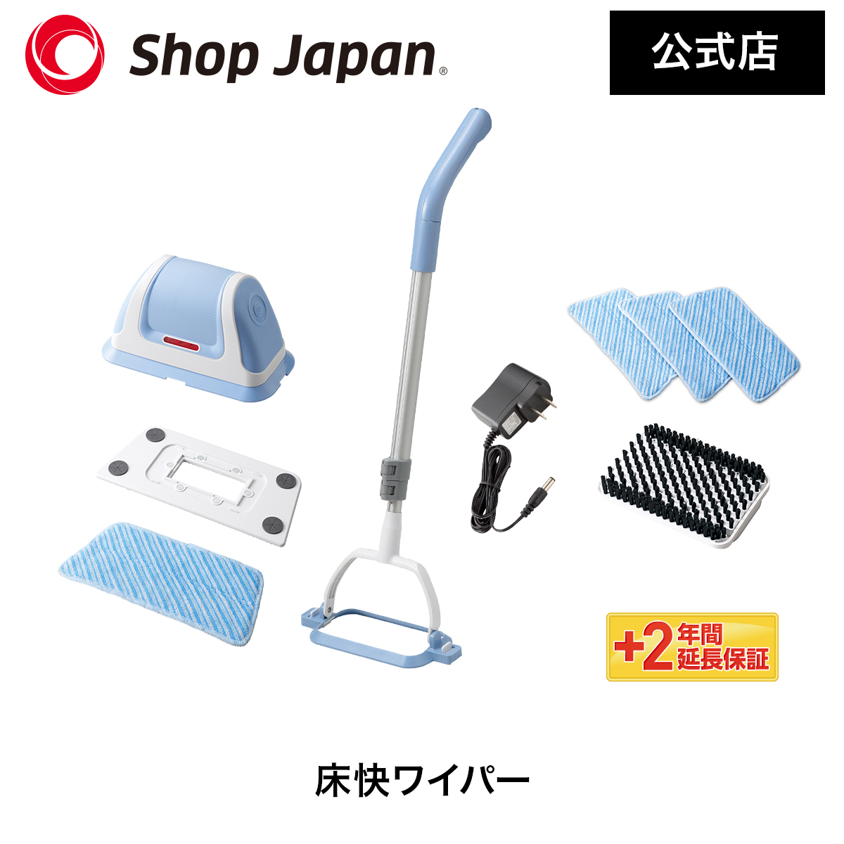 拭き掃除が簡単に!床快ワイパー ファイバーパッド3点&2年延長保証セット ゆかいワイパー 雑巾がけ 床掃除 拭き掃除