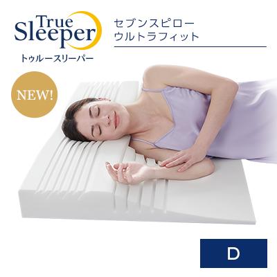 低反発枕「セブンスピロー」がリニューアル!ウルトラフィットカット構造により、従来品に比べ横向き寝のフィット性が向上しました。 ポイント10倍実施中!10月11日9:59まで 【正規品】トゥルースリーパー セブンスピロー ウルトラフィット ダブルサイズ低反発まくら 低反発枕 快眠枕 正規品 ショップジャパン 60日間返品保証