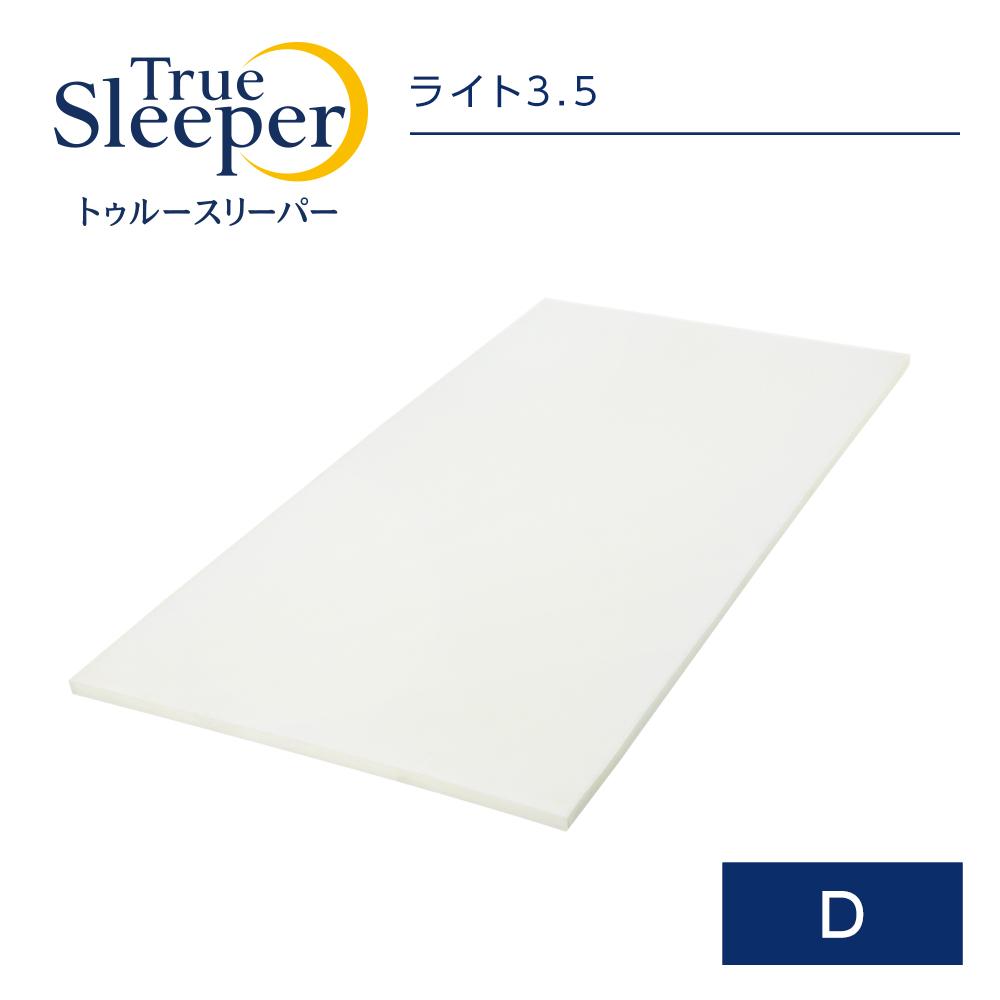 公式/トゥルースリーパー ライト3.5(ダブル)True Sleeper_マットレス_低反発マットレス_日本製_寝具_低反発_ベッド_ショップジャパン_公式_SHOPJAPAN_送料無料