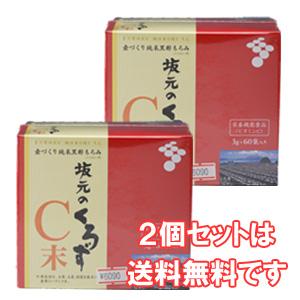 坂元のくろずC末 60包入2箱セット【smtb-s】, SALE market:91699a4d --- officewill.xsrv.jp