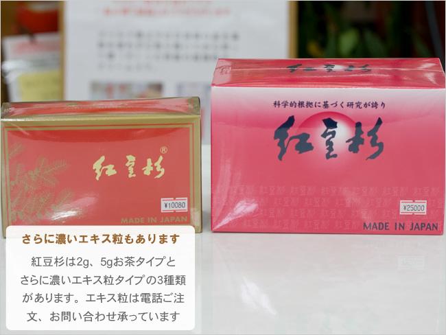 Yunnan tea beans cedar (Taxus yunnanensis) 5 g 30 capsule into the dense extract grain call in orders. 0120-122-936 red beans, white beans Shanshan