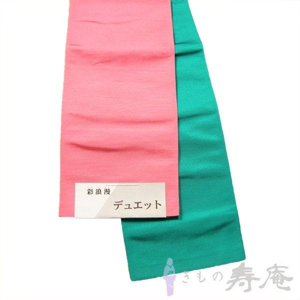 帯 半巾帯 浴衣帯 本場筑前博多織ピンク 緑 小袋帯 四寸帯 ポケット付 色浪漫 デュエット おしゃれ プレゼント 未仕立 新品
