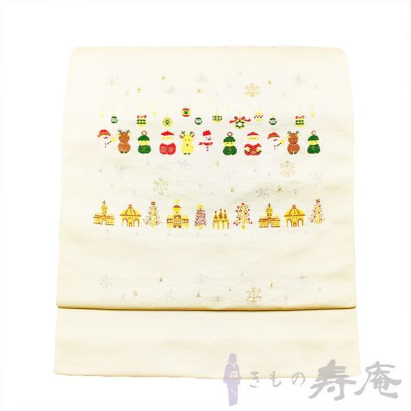 クリスマス帯 九寸名古屋帯 おしゃれ用 大光織物 クリーム色 新品 未仕立 絹100%