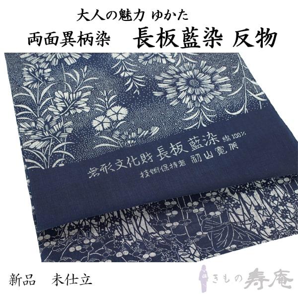 着物 綿縮緬 高級ゆかた 伝統工芸士 初山寛 長板藍染 両面異柄 なでしこ 菊 蝶々 もみじ 手作り 綿100% 新品 未仕立