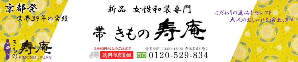 新品 女性和装専門 帯 きもの寿庵:和装品中心に より良い物をお客様にお届けします