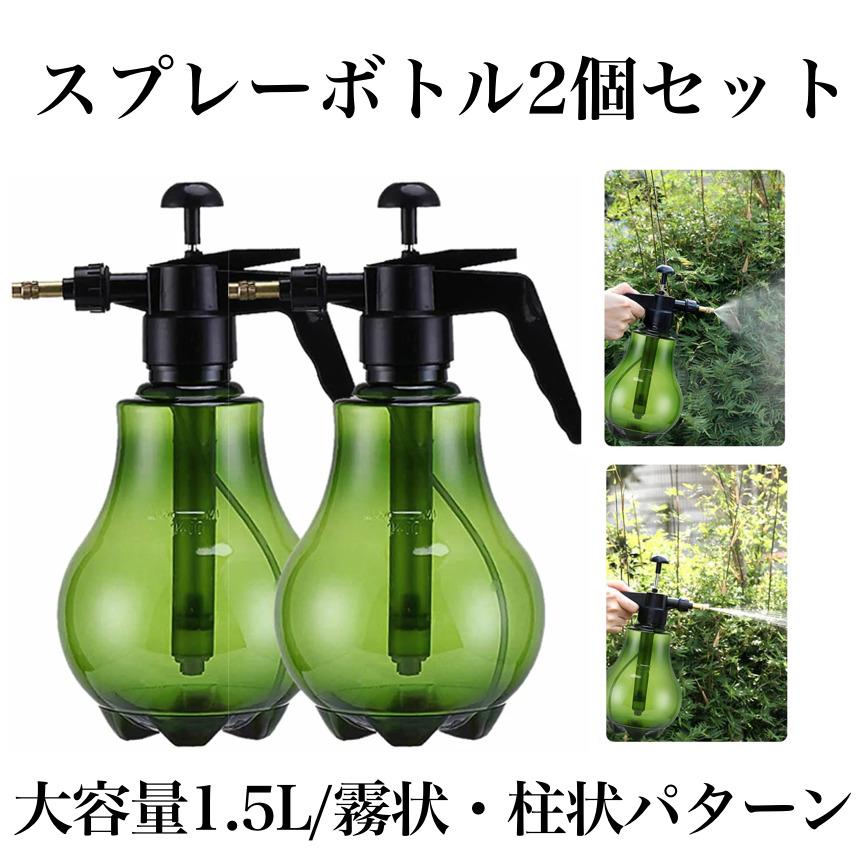 送料無料 透明 大容量で使いやすい 2個セット スプレー ボトル 噴霧器 アルコール 加圧式 購入 霧吹き 園芸 極細 遮光瓶 DAISUPU 散水 1.5L ミスト 最安値に挑戦 消毒 洗車 対応 大容量 除草剤