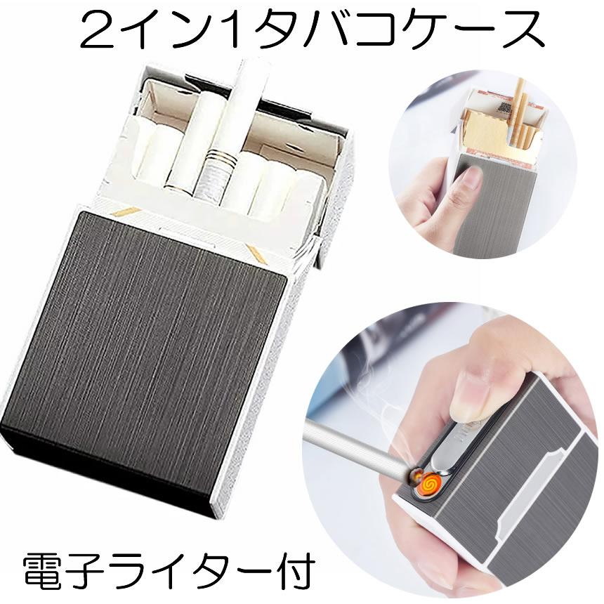 送料無料 磁気スイッチカバーで開閉が快適 電子ライター USB充電式 タバコケース 20本収納 プラズマ 2in1 予約 KUROGANE 大人気 落下防止 シガレットケース 防水 防湿