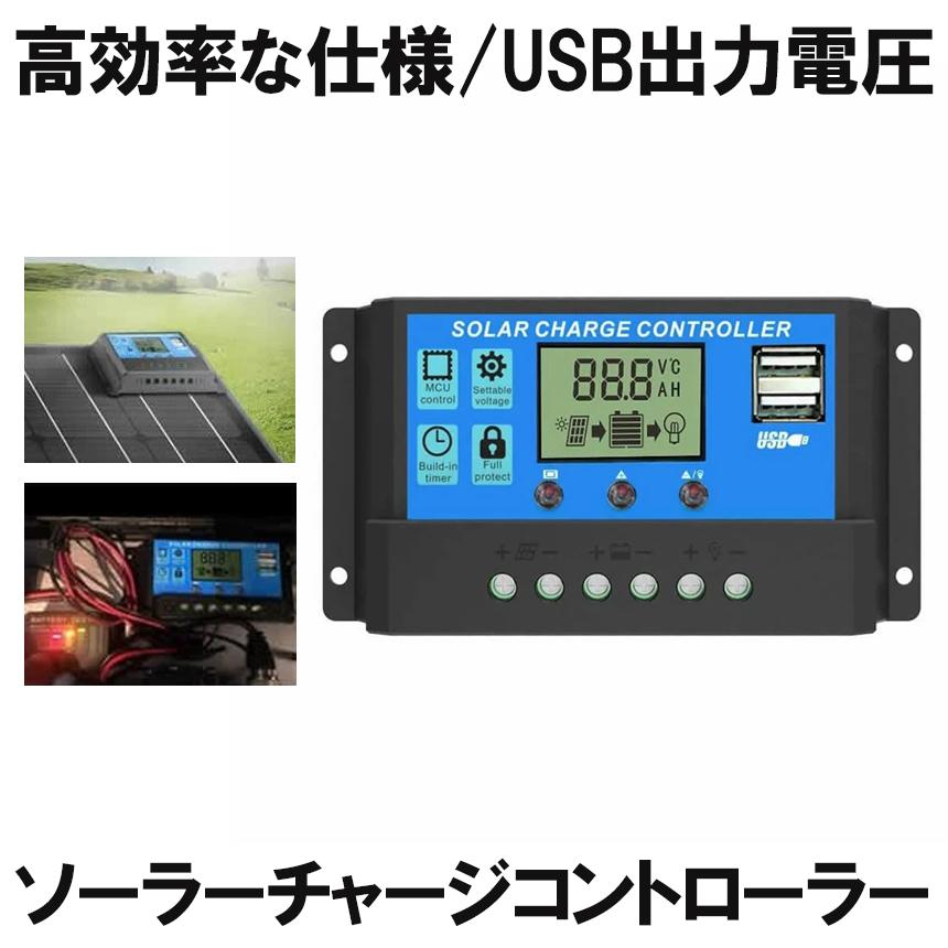 送料無料 ソーラーチャージコントローラー 20A 12V アウトレット 24V 液晶 CHARCON-20 充電コントローラー LCD 電流ディスプレイ ファクトリーアウトレット