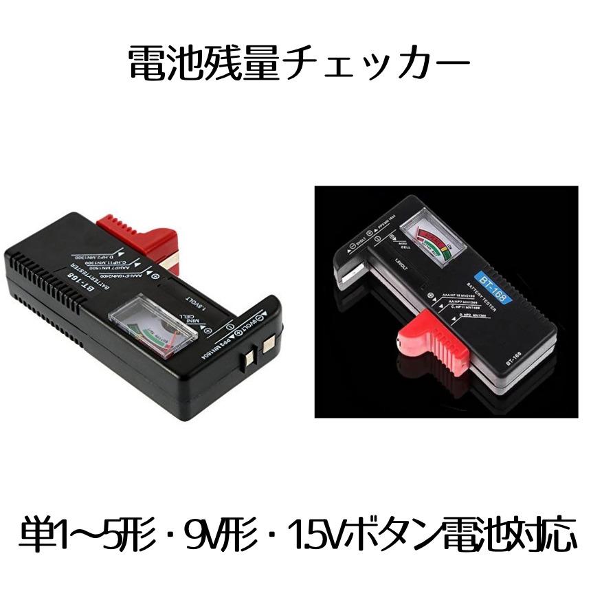 一家に一個は欲しい 残量チェッカー 乾電池 残量 チェッカー テスター 9V形乾電池 ☆国内最安値に挑戦☆ 単1~5形 1.5Vボタン電池 RZ-BATEST 測定器 上質