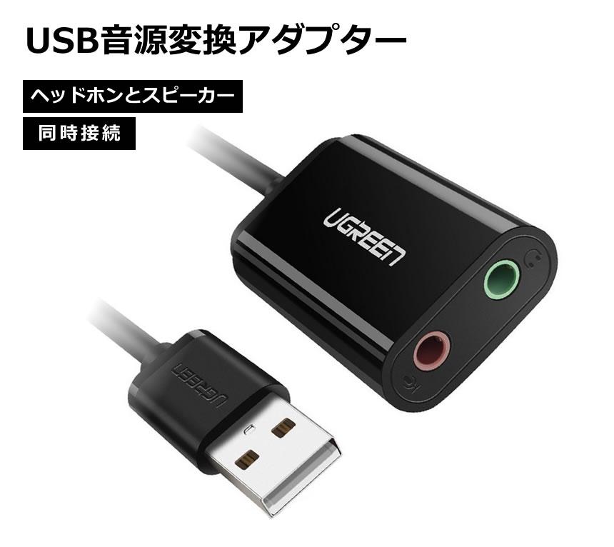 クレジット決済のみ送料無料 USB オーディオ 変換アダプタ 外付け サウンドカード ONHENADA-BK 早割クーポン 3.5mm 購入 ミニ ヘッドホン マイク端子 ジャック