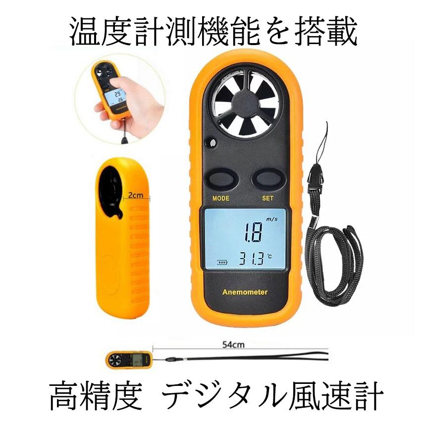 クレジット決済なら送料無料 風神 風速計 デジタル 高精度 操作簡単 手軽 温度計 室外 作業現場 スポーツ 買い物 漁業 搭載 HUUJIN 保障 農業