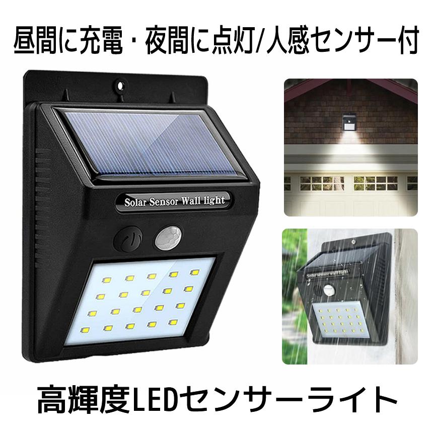 人感センサー搭載 送料無料 センサーライト 屋外 LED 20個 ソーラーライト 人感センサー 太陽光 防犯 明るい TERAHOUSE 屋内 ご予約品 防水 再入荷/予約販売! 玄関 自動点灯