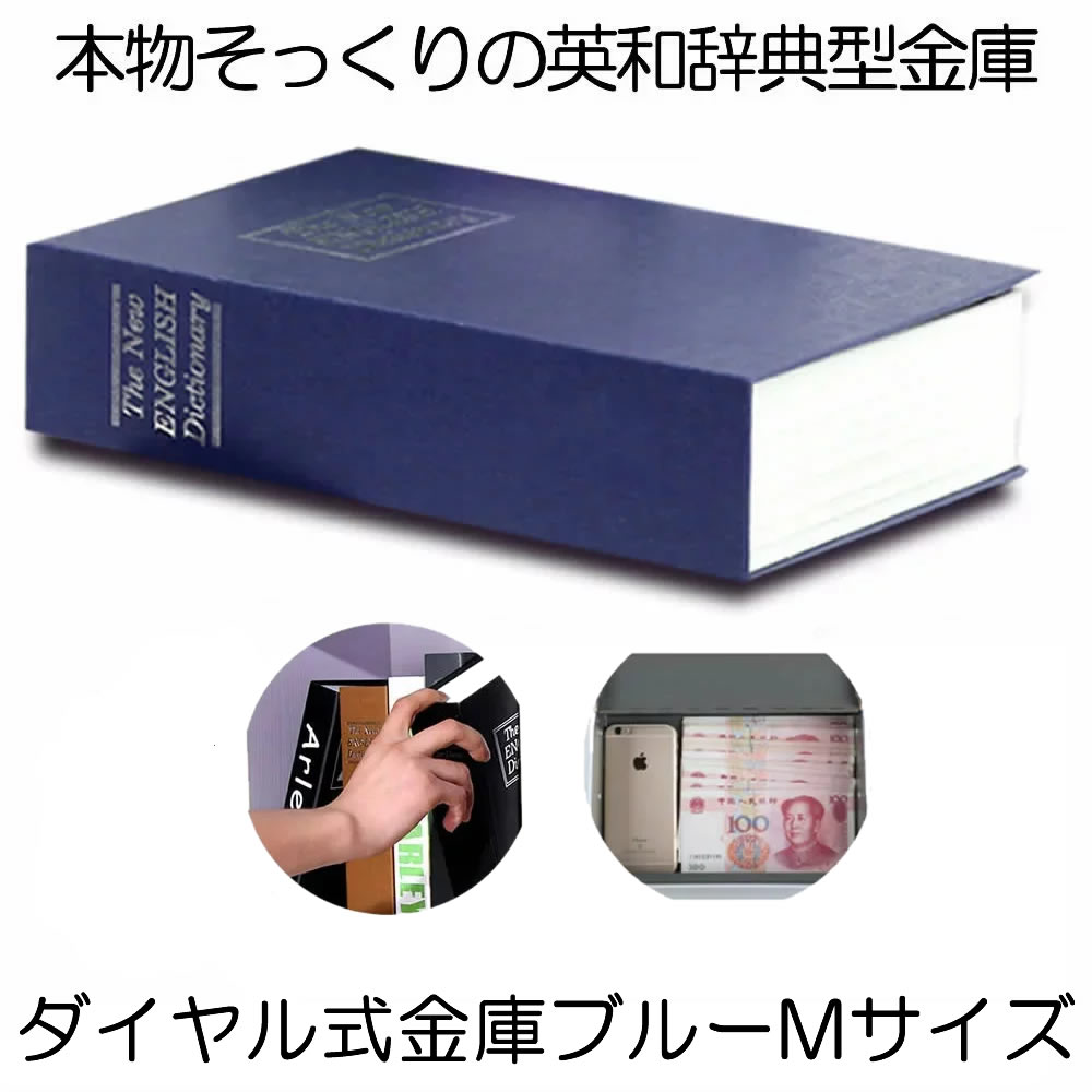 送料送料!!!お洒落に飾れてこっそり収納♪ 本型金庫 Mサイズ ブルー ダイヤル式 辞書型 金庫 ユニーク 鍵型 防犯 本棚 大人気文房具 プレゼント 面白いデザイン HOSIKIN-M-BL-DA
