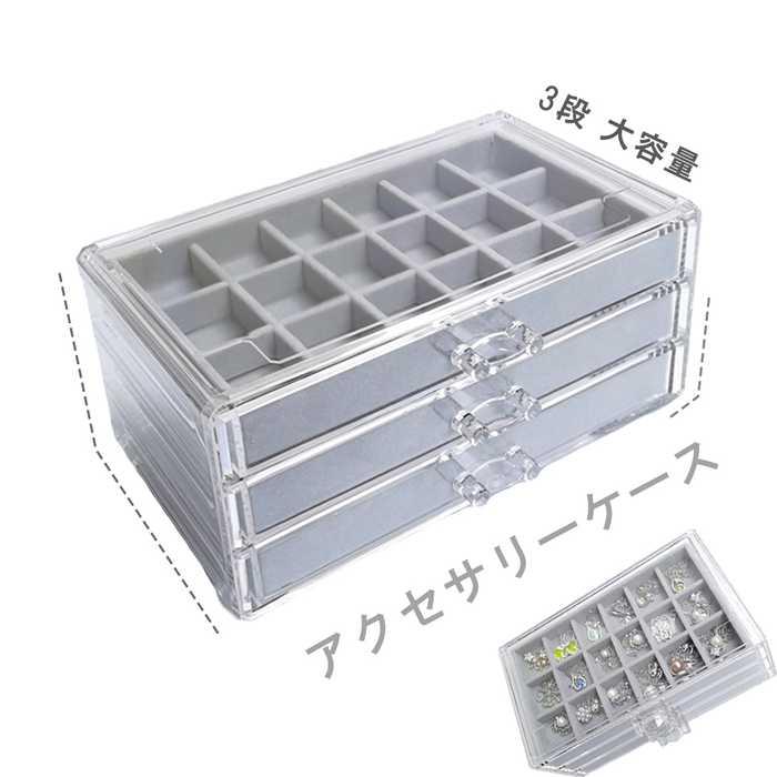 ピアス 収納 イヤリング ボックス アクセサリーケース レディース 引き出し式 3段 店内全品対象 収納ケース 大容量 超人気 ジュエリーケース アクセサリーボックス 小物入れ 指輪