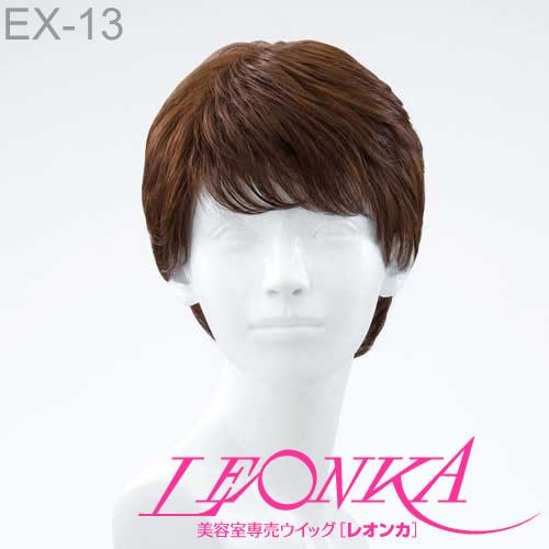 レオンカ フルウィッグ エクセラシリーズ EX-13 手グシでスタイリングが決まる人気のショートフォワード。 【敬老の日 ギフト プレゼント】