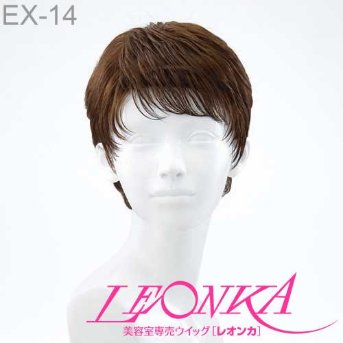 レオンカ フルウィッグ ウイッグ(かつら) エクセラシリーズ EX-14 柔らかなカール感が若々しい軽快な印象のおしゃれウイッグ。 【敬老の日 ギフト プレゼント】