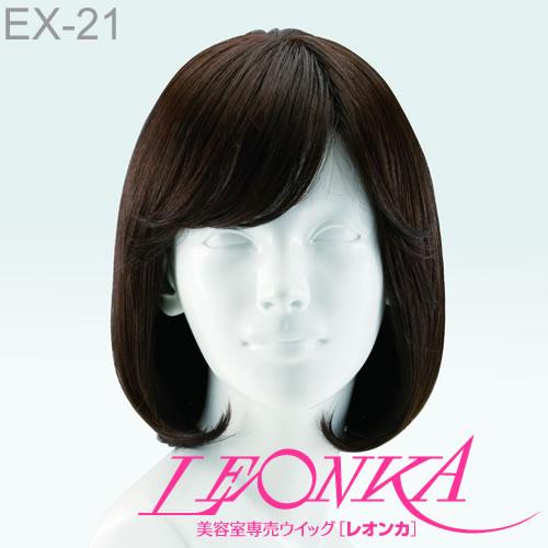 レオンカ フルウィッグ エクセラシリーズ EX-21 毛先のカールがエアリーに揺れる小粋なフレンチボブ 【敬老の日 ギフト プレゼント】
