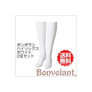 【送料無料※一部地域は除く】 ボンボラン Bonvolant スリムハイソックス 2足組(白) ホワイト