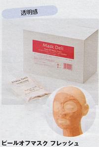 【送料無料※一部地域は除く】 マスクデリ ピールオフマスク フレッシュ