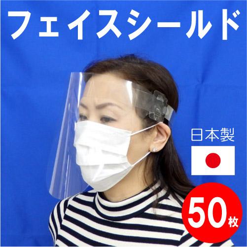送料無料 一部地域を除く 大阪で開発製造しました ネイルサロン 介護 医療現場にも使用されています 品質検査済 フェイスシールド フェイスガード 日本製 50枚 顔面ガード 調整可能 子供 簡単組み立て 大人 飛沫感染対策 飛沫防止 セット フリーサイズ 国産 全国どこでも送料無料