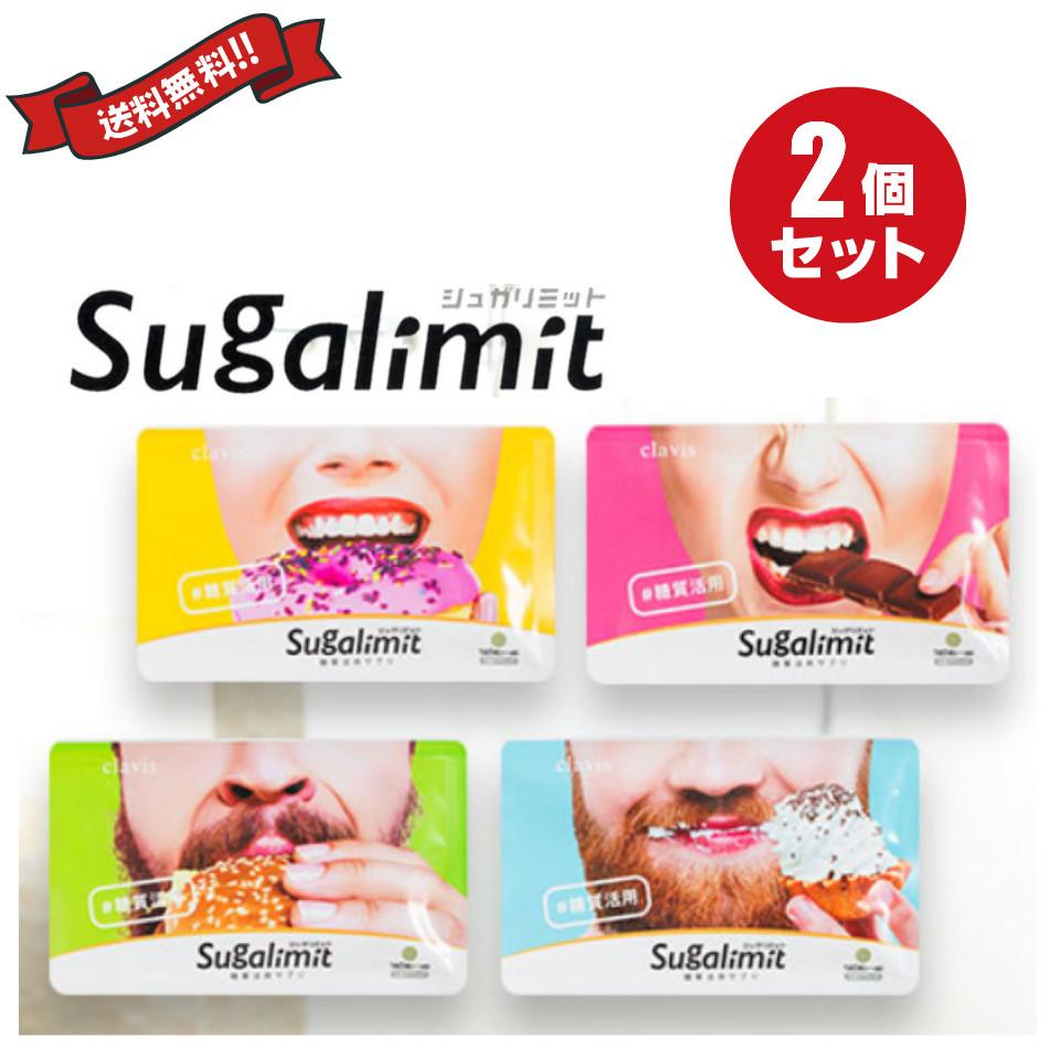 【2袋セット】シュガリミット 150粒×2 約60日分 Sugalimit 糖質活用サプリ ダイエットサプリ インスタで人気! ゆうパケット配送 ポスト投函にてお届けとなります